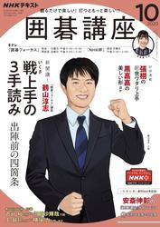 NHK 囲碁講座2020年10月号【リフロー版】