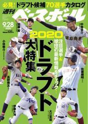 週刊ベースボール (2020年9/28号)