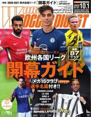 WORLD SOCCER DIGEST(ワールドサッカーダイジェスト) (10/1号)
