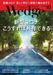 WEDGE(ウェッジ) (2020年10月号)