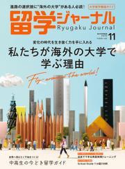 留学ジャーナル (2020年11月号)