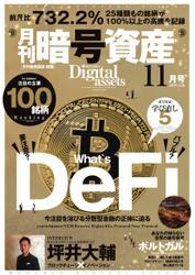 月刊暗号資産 (2020年11月号)