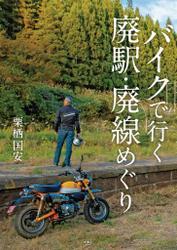 バイクで行く 廃駅・廃線めぐり