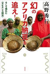 幻のアフリカ納豆を追え!―そして現れた〈サピエンス納豆〉―