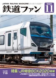 鉄道ファン2020年11月号