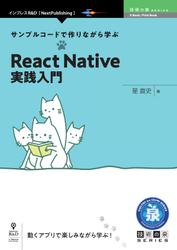 サンプルコードで作りながら学ぶReactNative実践入門