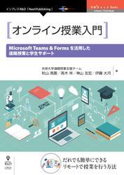 オンライン授業入門  Microsoft Teams & Forms を活用した遠隔授業と学生サポート