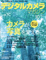 デジタルカメラマガジン (2020年10月号)