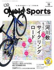 Cycle Sports(サイクルスポーツ) (2020年11月号)