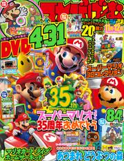 てれびげーむマガジン November  2020