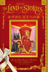 赤ずきん 女王への道