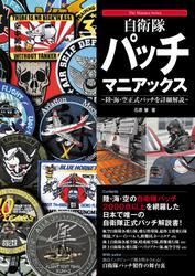自衛隊パッチ マニアックス ~陸・海・空正式パッチを詳細解説~