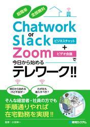 超簡単 全部無料 Chatwork or Slack+Zoomで今日から始めるテレワーク!!