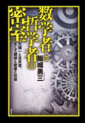 数学者と哲学者の密室――天城一と笠井潔、そして探偵と密室と社会