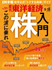 週刊東洋経済 (2020年9/26号)
