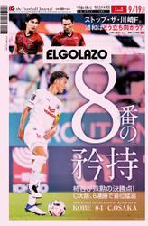 EL GOLAZO(エル・ゴラッソ) (2020/09/18)