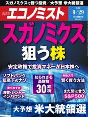 エコノミスト (2020年9/29号)
