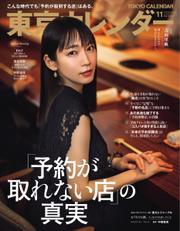 東京カレンダー (2020年11月号)