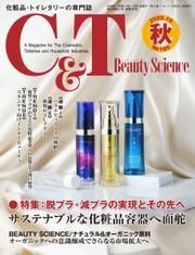C&T(シーアンドティー) (No.185号)