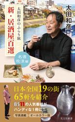 太田和彦のふらり旅 新・居酒屋百選~名酒放浪編~