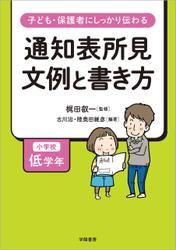 子ども・保護者にしっかり伝わる 通知表所見 文例と書き方 小学校低学年