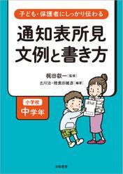 子ども・保護者にしっかり伝わる 通知表所見 文例と書き方 小学校中学年