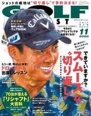 ゴルフダイジェスト (2020年11月号)