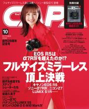 CAPA(キャパ) (2020年10月号)