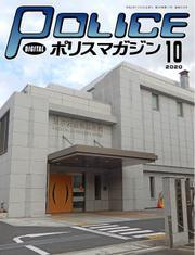 ポリスマガジン (2020年10月号)