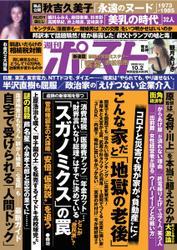 週刊ポスト (2020年10/2号)