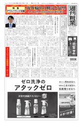 週刊粧業 (第3221号)