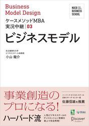 名古屋商科大学ビジネススクール ケースメソッドMBA実況中継03 ビジネスモデル