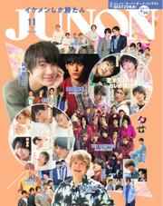 JUNON(ジュノン) (2020年11月号)