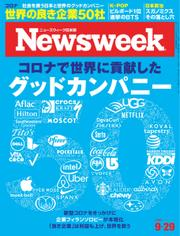 ニューズウィーク日本版 (2020年9/29号)