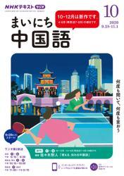 NHKラジオ まいにち中国語 (2020年10月号)