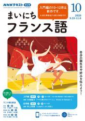 NHKラジオ まいにちフランス語 (2020年10月号)