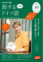 NHKテレビ 旅するためのドイツ語 (2020年10月号)