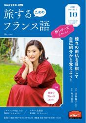 NHKテレビ 旅するためのフランス語 (2020年10月号)