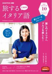 NHKテレビ 旅するためのイタリア語 (2020年10月号)