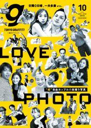 Tokyo graffiti(東京グラフィティ) [ライト版] (#163)