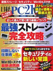 日経PC21 (2020年11月号)