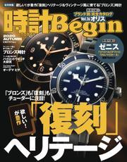 時計Begin (2020年秋号)