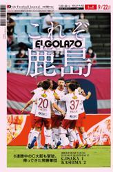EL GOLAZO(エル・ゴラッソ) (2020/09/21)