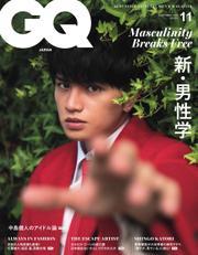 GQ JAPAN(ジーキュージャパン) (2020年11月号)