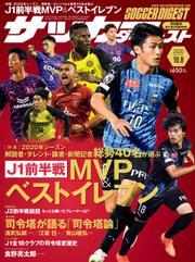 サッカーダイジェスト (2020年10/8号)