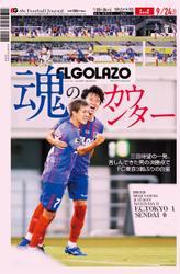 EL GOLAZO(エル・ゴラッソ) (2020/09/23)