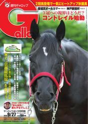 週刊Gallop(ギャロップ) (2020年9月27日号)
