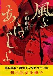 村山由佳最新刊『風よ あらしよ』刊行記念無料小冊子