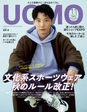 UOMO (ウオモ) 2020年11月号
