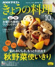 NHK きょうの料理 (2020年10月号)